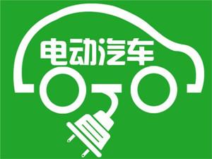 明年1月1日起泰国将对中国电动汽车进口实施零关税
