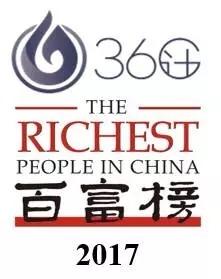 2017胡润百富榜:三安光电林秀成父子、东旭光电李兆廷登榜