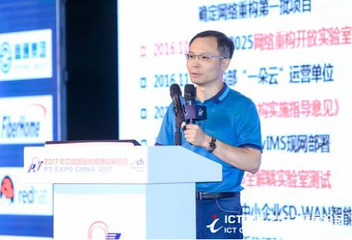 中国电信毛斌宏:聚焦NFV全解耦 加速完成相关试验测试