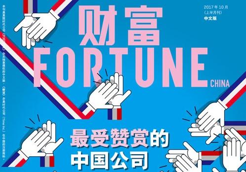 2017年最受赞赏的中国公司:小米排第20名 第1是它