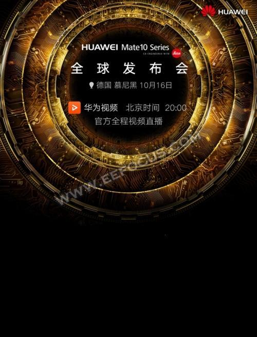 华为mate10/mate10 Pro发布会回顾,华丽的外表下是一款AI手机