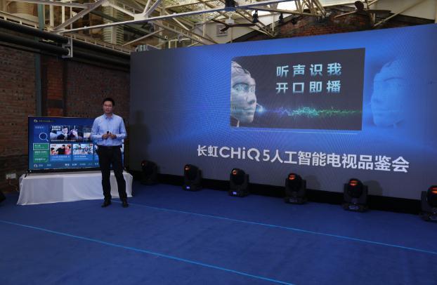 厉害了!长虹推出全球首款声纹识别人工智能电视