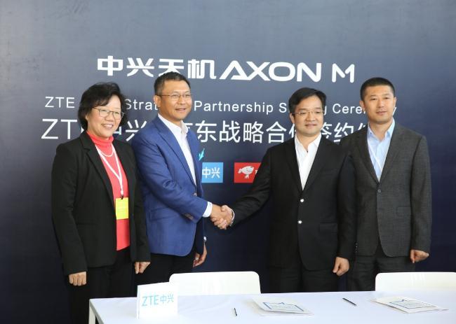 中兴通讯牵手京东集团 战略合作拥抱5G时代