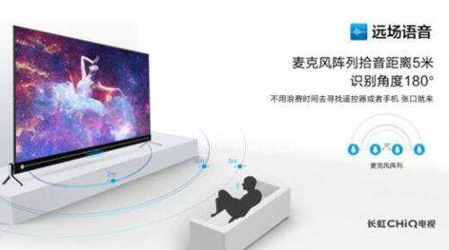 声纹识别 人工智能电视的更高阶到来