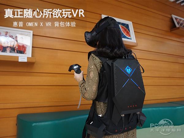 摆脱线束随心所欲玩VR 惠普暗影精灵X VR背包体验