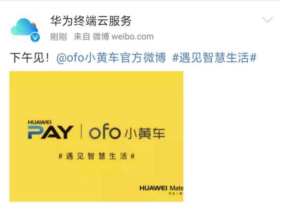 Huawei Pay有望与ofo合作 手机或可贴近解锁小黄车