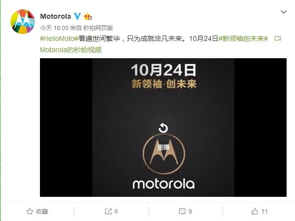 MOTO 青釉:智能机变革者!又一骁龙835旗舰宣布