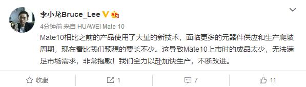 华为:Mate 10备货不足 全力生产中