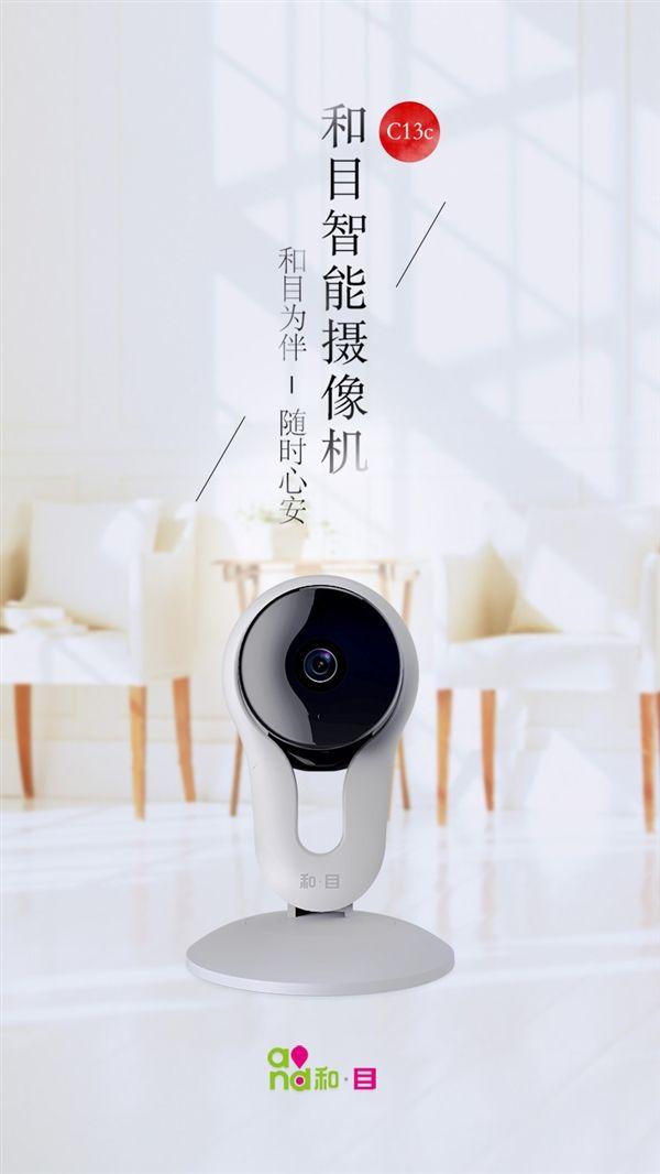 中国移动新款智能Wi-Fi摄像机发布:24小时云存储