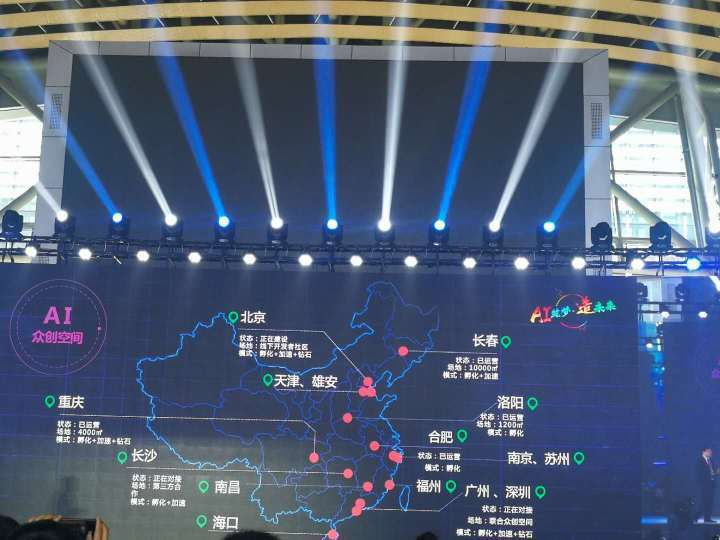 科大讯飞首提三大AI布局方向,还拿出10.24亿扶植AI开发者