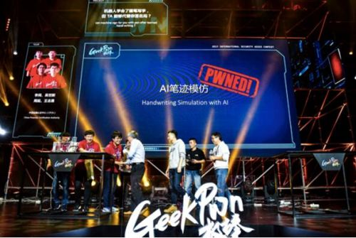 GeekPwn2017解构行动 全球顶级黑客巅峰对决AI