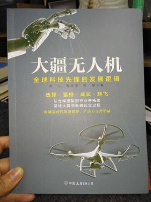 大疆的发展契合了市场的需求 ——《大疆无人机》序