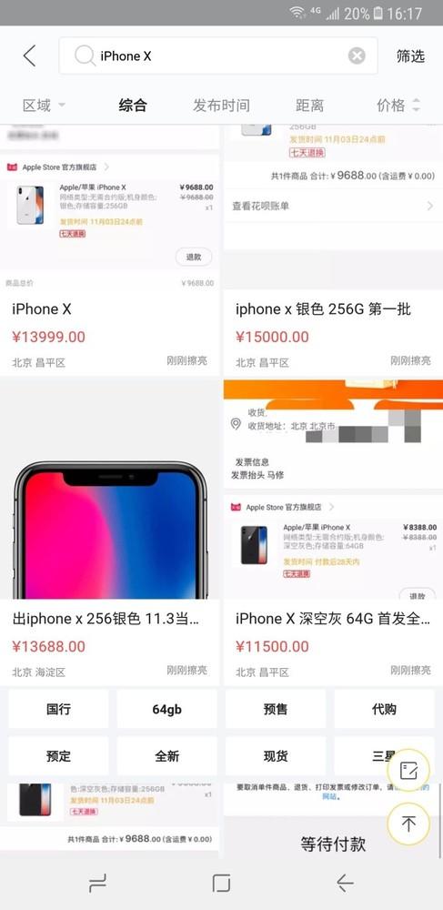 周末烩:iPhone X预购 几家欢喜几家愁