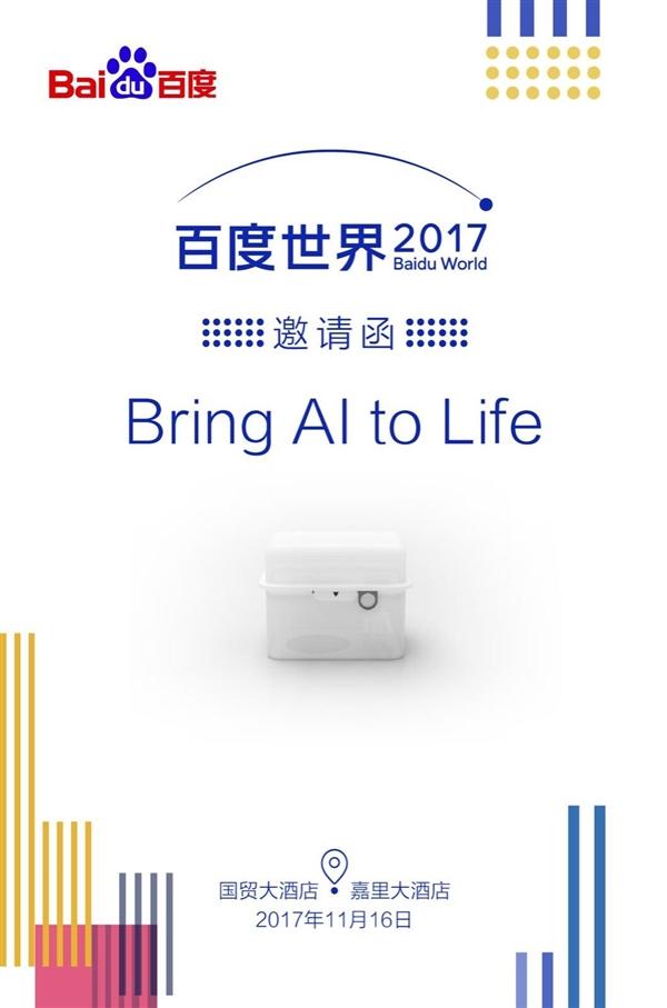 2017百度世界大会正式宣布!重磅AI硬件来了