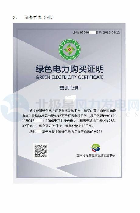北京市发改委:倡议自愿认购可再生能源绿色电力证书