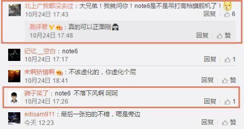 魅蓝Note6拍照堪比旗舰?网友:至少秒杀小米