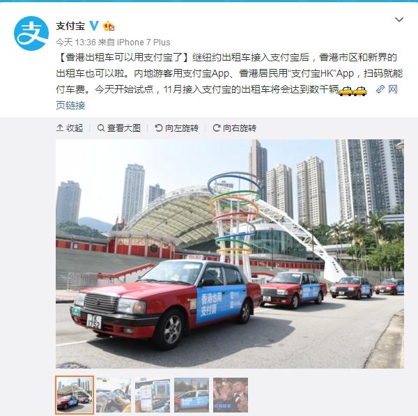 支付宝接入上海磁悬浮与香港出租车 半秒可过闸
