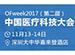 OFweek2017(第二届)中国医疗科技大会