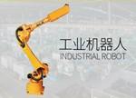 发力国产化 长盈精密剑指六轴机器人龙头