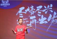 """张勇:""""五新""""及全球化战略将驱动阿里长期迅速增长"""