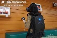 惠普暗影精灵X VR背包体验