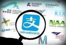 全球都在用支付宝了 为何香港没有?