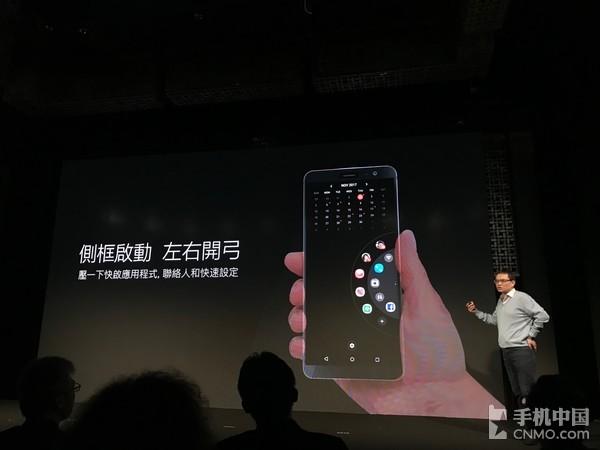 """HTC U11+发布:半透明机身并改掉了""""后面难看""""的传统"""