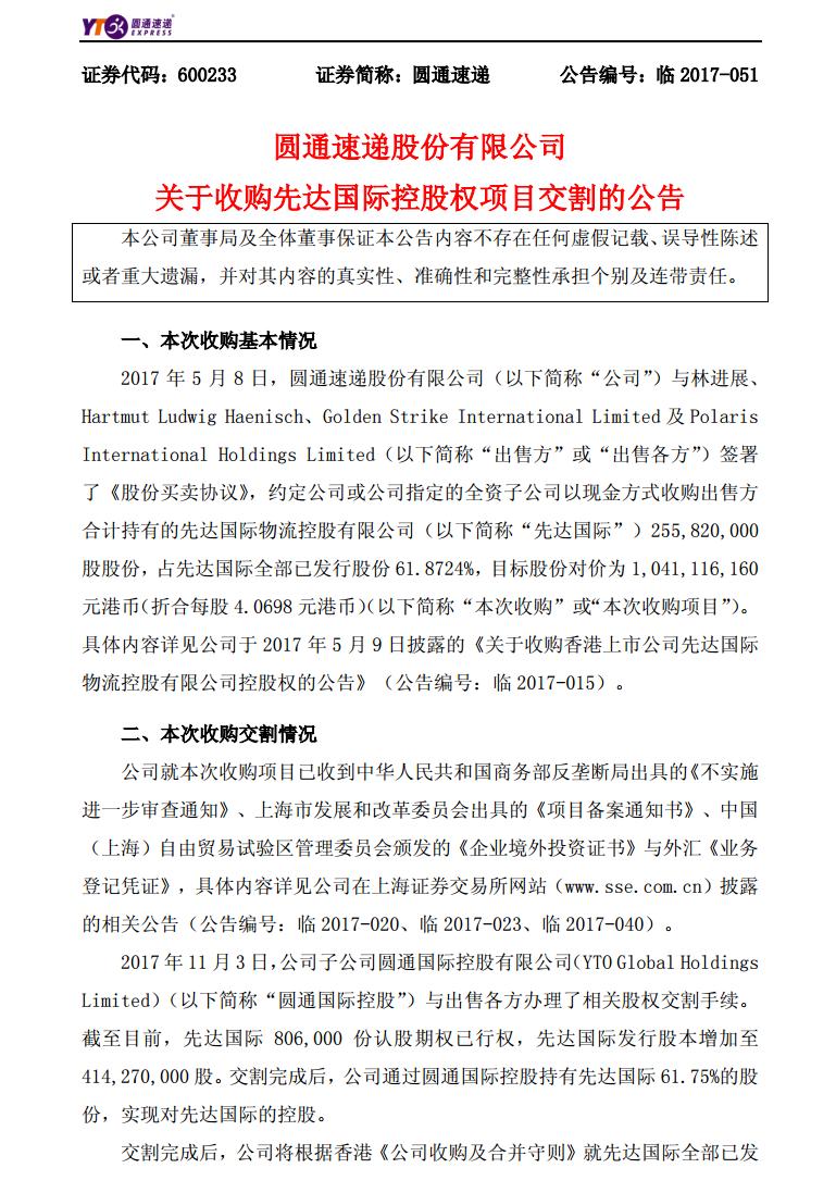 中国快递物流史上首起跨境并购:圆通控股先达国际