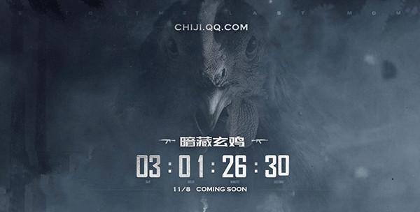 腾讯上线吃鸡官网宣布将推神秘手游 会成王者荣耀后又一爆款?