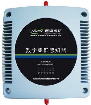 数字集群感知器:专用无线应急指挥调度、警用安保反恐指挥的通