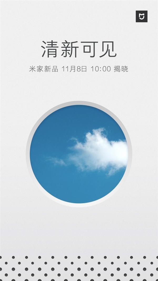 米家空气净化器新品曝光:带圆形显示屏