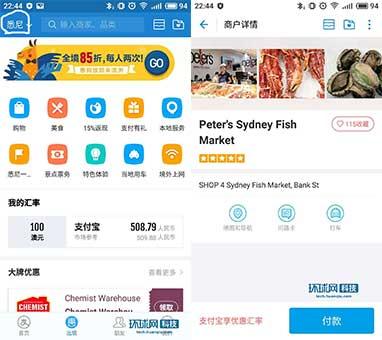 澳洲商户直接呼吁:请中国支付宝联系我们