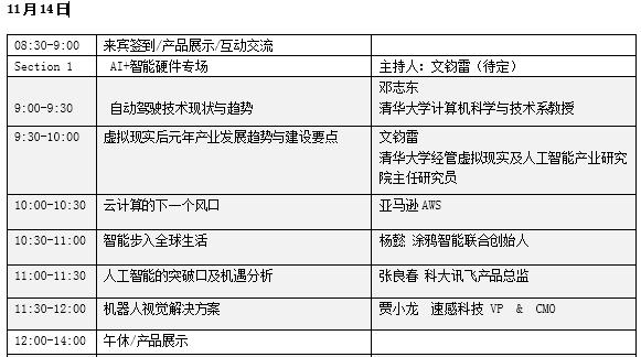 OFweek 2017中国人工智能大会今日隆重开幕