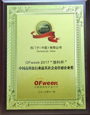 """西门子(中国)有限公司荣获OFweek 2017""""维科杯""""高科技行业最具社会责任感企业奖"""
