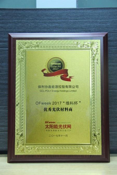 """保利协鑫能源控股有限公司荣获OFweek 2017""""维科杯""""优秀光伏材料商奖"""
