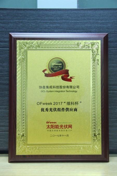 """协鑫集成科技股份有限公司荣获OFweek 2017""""维科杯""""优秀光伏组件供应商奖"""