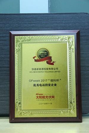 """协鑫新能源控股有限公司荣获OFweek 2017""""维科杯""""优秀电站投资企业奖"""