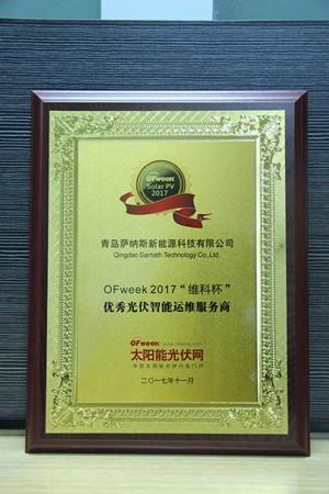 """青岛萨纳斯新能源科技有限公司荣获ofweek 2017""""维科杯""""优秀光伏智能"""