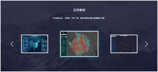 位置大数据业界领先 四维图新MineData云平台服务全行业