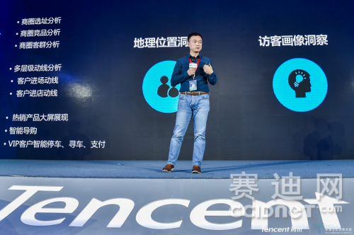 腾讯云推智慧门店解决方案 促力零售行业升级迭代
