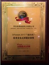 """贺青岛奥博荣获OFweek2017""""维科杯""""优秀分布式承建企业大奖"""
