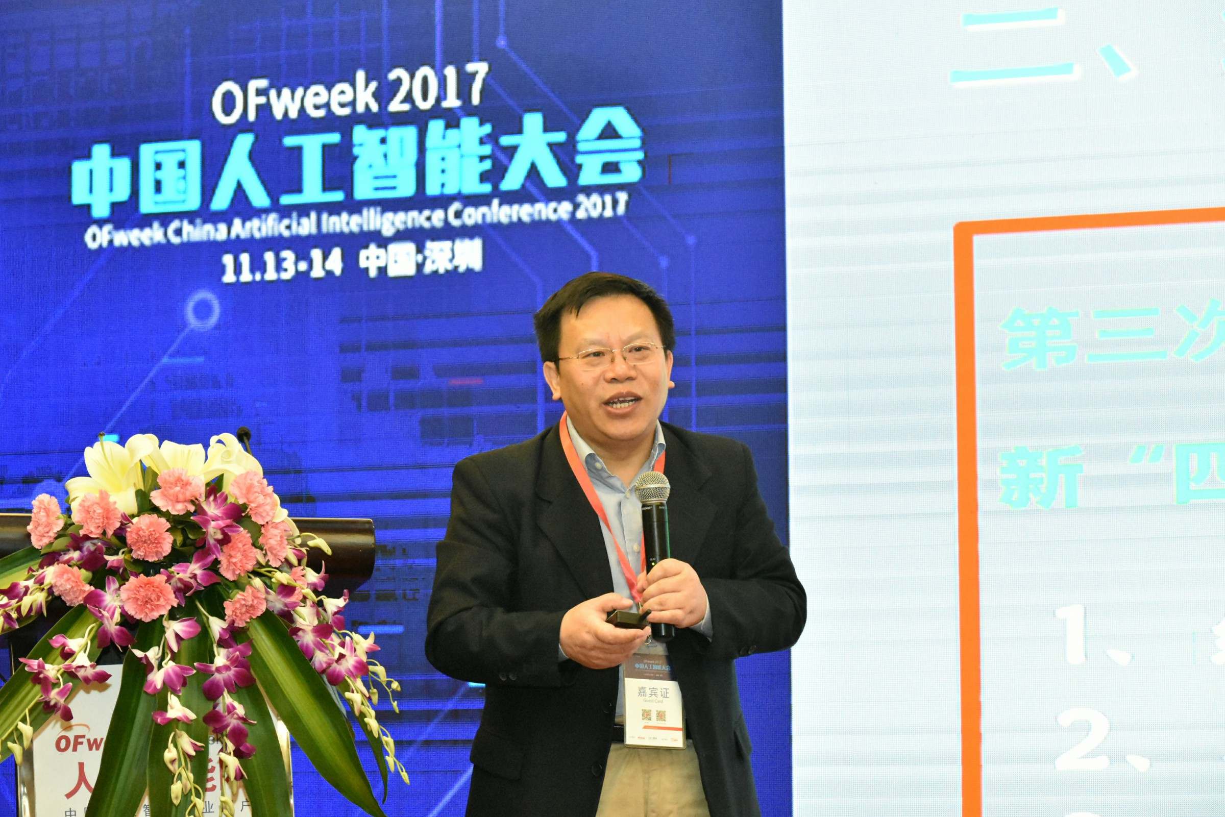 OFweek 2017中国人工智能大会成功举办