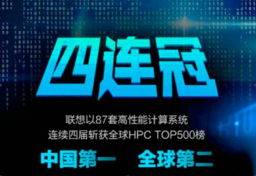 联想豪取TOP500中国第一四连冠 未来聚焦AI