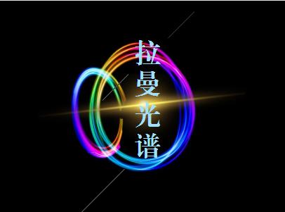 """拉曼光谱技术持续挑战新应用 产业""""成长""""值得关注"""
