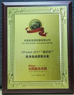 """协鑫新能源:光伏行业期待模式转型 非技术成本再成""""拦路虎"""""""