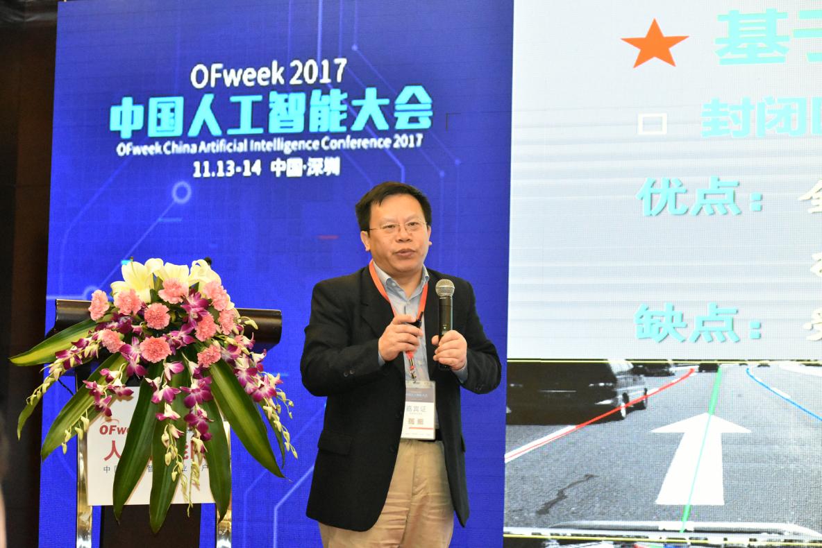 邓志东教授:自动驾驶技术路线及未来趋势分析