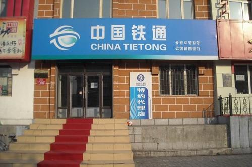 铁通业务合并至中国移动:客服电话统一10086