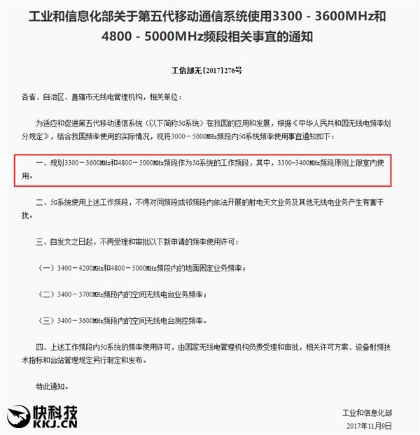 工信部正式划定5G频段:中国抢先一步