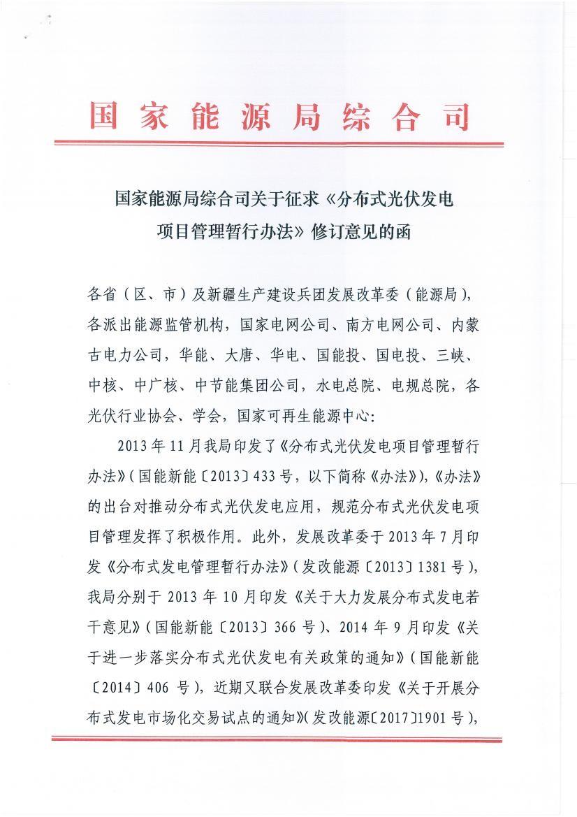 国家能源局综合司关于征求《分布式光伏发电项目管理暂行办法》修订意见的函