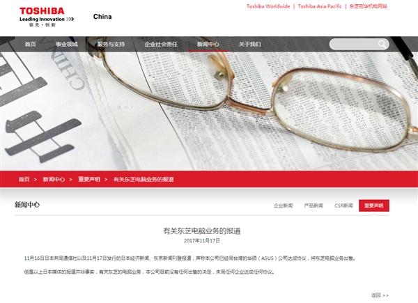 东芝出面否认:我们怎么可能出售电脑业务?